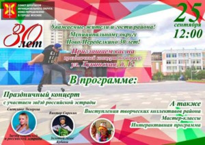 30-летие Муниципального округа Ново-Переделкино