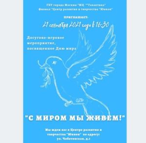 Досугово-игровое мероприятие «С миром мы живем!»
